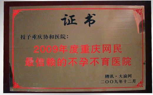 重庆网民最信赖的不孕不育医院