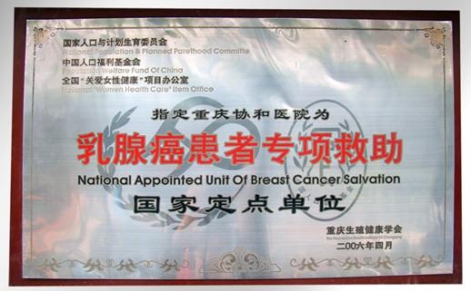 乳腺癌专项救助国家定点单位