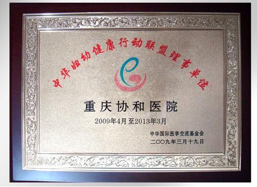 中华妇幼健康行动联盟理事单位