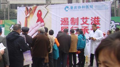 重庆协和医院宣传艾滋病预防知识